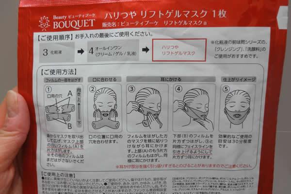 ビューティブーケの定期購入者限定品「ハリつやリフトゲルマスク」使い方