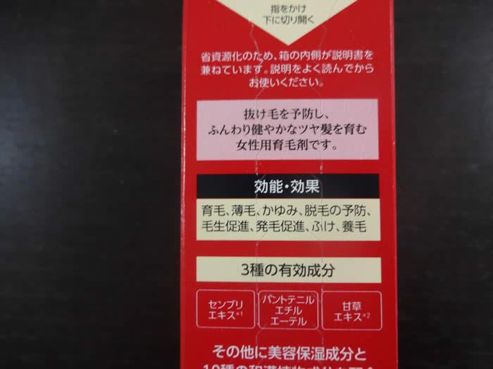 ビューティブーケの育毛剤「発酵和漢ヘアエッセンス」